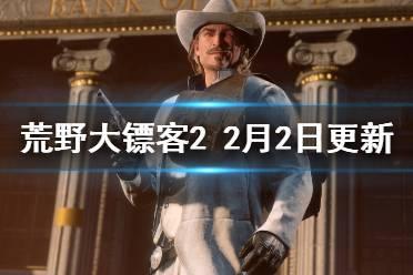 《荒野大镖客2》2月2日更新了什么 2月2日更新内容介绍