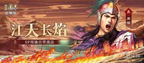 《三国志战略版》2月3日更新内容一览 新武将新