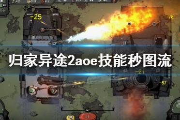 《归家异途2》aoe技能秒图流怎么玩 aoe技能秒图流阵容推荐