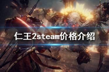 《仁王2》steam多少钱 steam价格介绍