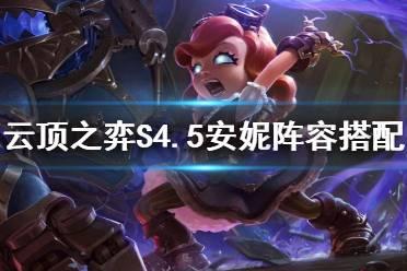 《云顶之弈》S4.5安妮怎么玩?S4.5安妮阵容搭配攻略