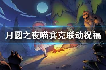 《月圆之夜》喵赛克联动介绍 同步音律祝福效果一览