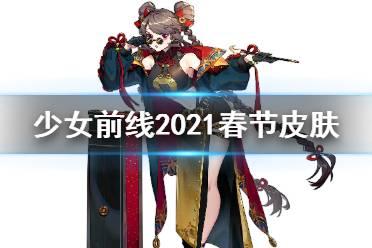 《少女前线》春节皮肤2021汇总 风诵雍华限时采购开启