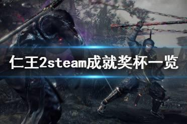 《仁王2》steam成就有什么 游戏steam成就奖杯一览