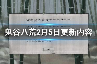 《鬼谷八荒》2月5日更新内容一览 2月5日更新了什么内容?