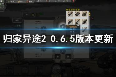 《归家异途2》0.6.5版本更新了什么 0.6.5版本更新内容一览