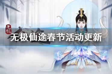 《无极仙途》春节活动有哪些 春节活动更新公告
