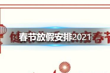 春节放假安排2021 春节放假安排2021法定节假日
