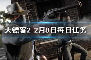 《荒野大镖客2》2月8日每日任务怎么玩 2月8日每日任务玩法分享