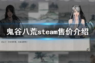 《鬼谷八荒》steam叫什么 steam售价介绍