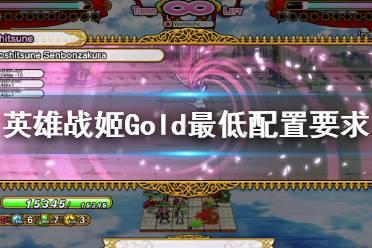 《英雄战姬Gold》配置要求高吗 游戏最低配置要求一览