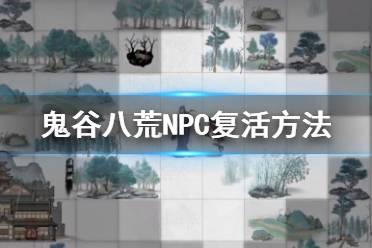 《鬼谷八荒》能复活NPC吗?NPC复活方法分享