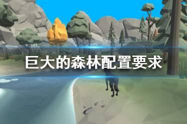 《茂密森林》配置要求高吗 游戏配置要求一览