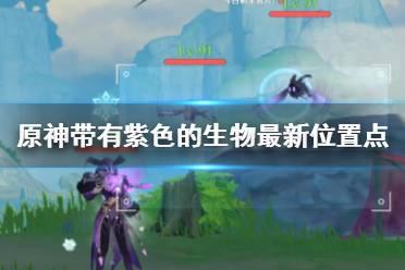 《原神》带有紫色的生物最新位置点 福至五彩活动第七天玩法