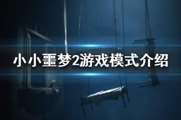 《小小梦魇2》可以双人吗 游戏模式介绍