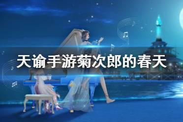 《天谕手游》菊次郎的夏天曲谱代码是什么 菊次郎的夏天乐谱代码分享