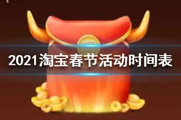 2021淘宝春节活动什么时候开始 2021淘宝春节活动时间表