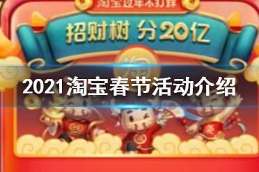 2021淘宝春节活动介绍 2021淘宝春节有活动吗