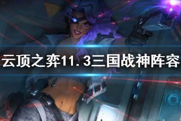 《云顶之弈》11.3三国猛将阵容怎么玩?11.3三国战神阵容分享