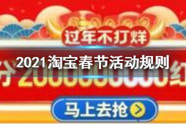 2021淘宝春节活动规则是什么 2021淘宝春节活动规则介绍