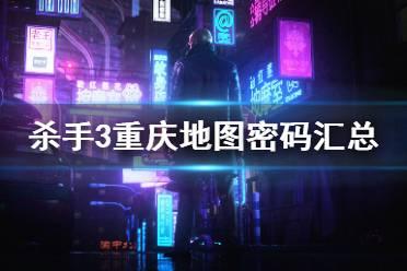 《杀手3》重庆密码门有哪些 重庆地图密码汇总