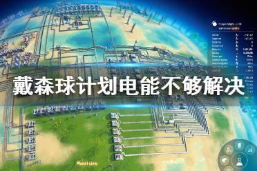 《戴森球计划》电能不够怎么办 电能不够解决办法