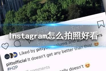 Instagram怎么拍照好看 Instagram拍好看方法