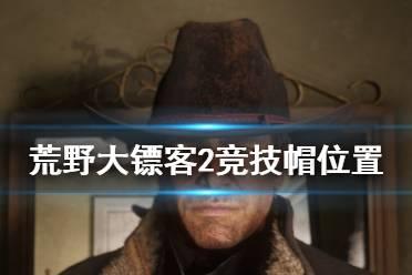 《荒野大镖客2》竞技帽怎么获得 竞技帽位置分享