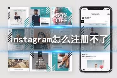 instagram怎么注册不了 instagram注册方法