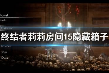 《终结者莉莉骑士的救赎》房间15箱子怎么开 房间15隐藏箱子开法分享