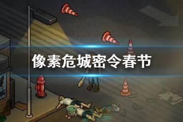 《像素危城》密令春节 春节最新密令分享