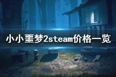 《小小梦魇2》多少钱 steam价格一览