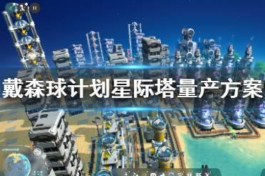 《戴森球计划》星际塔怎么量产 星际塔量产方案