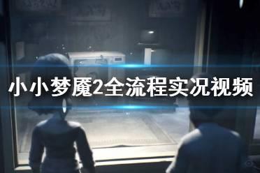 《小小梦魇2》全流程实况视频攻略合集 游戏怎么玩?
