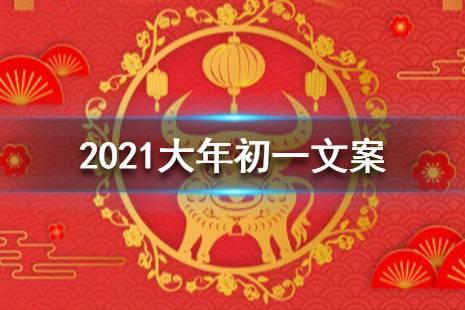 2021大年初一拜年祝福语有哪些 2021大年初一拜年祝福语汇总