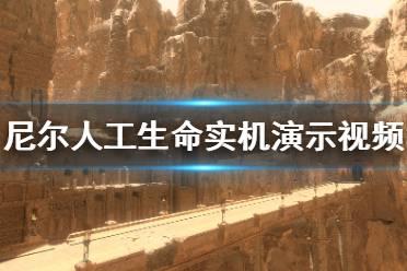 《尼尔人工生命》画面怎么样 游戏实机演示视频