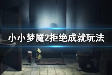 《小小梦魇2》拒绝成就怎么玩 拒绝成就玩法分享