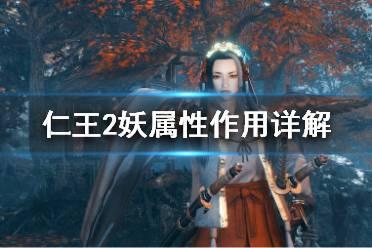 《仁王2》妖属性怎么用 妖属性作用详解