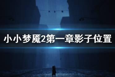 《小小梦魇2》第一章影子在哪 第一章影子位置介绍