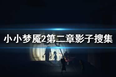 《小小梦魇2》第二章影子去哪搜集 第二章影子搜集详解