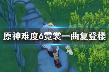 《原神》棋坛霓裳一曲复登楼图怎么玩 难度6新图霓裳一曲复登楼玩法分享