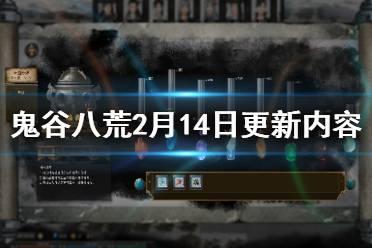 《鬼谷八荒》2月14日更新了什么 2月14日更新内容介绍