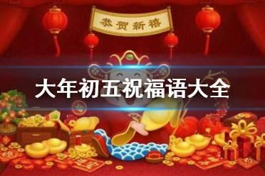大年初五祝福语大全 大年初五迎财神祝福语有哪些