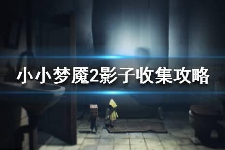 《小小梦魇2》影子收集攻略分享 影子隐藏彩蛋有哪些