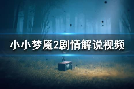 《小小梦魇2》剧情解说视频分享 剧情故事解析