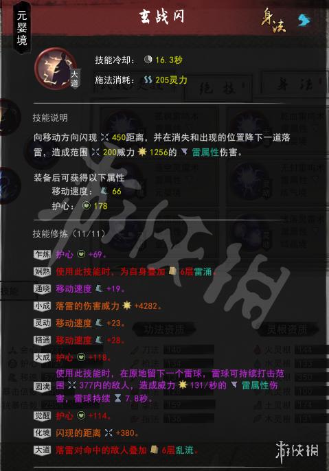 游侠网11