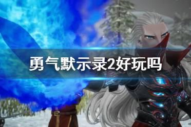 《勇气默示录2nd》好玩吗 游戏实机演示分享
