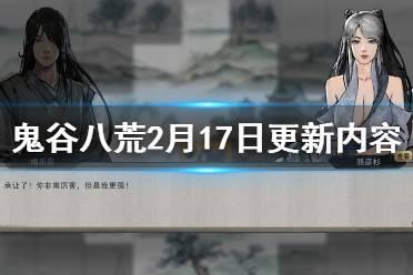 《鬼谷八荒》2月17日更新了什么 2月17日更新内容一览