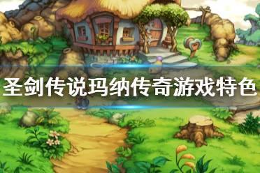 《圣剑传说玛纳传奇》好玩吗?复刻版游戏特色介绍
