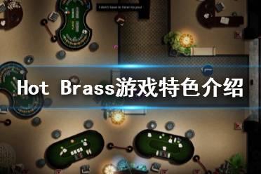 《Hot Brass》好玩吗 游戏特色介绍
